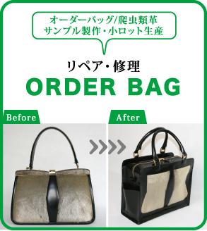 葵サンサン鞄bagバックバッグ教室