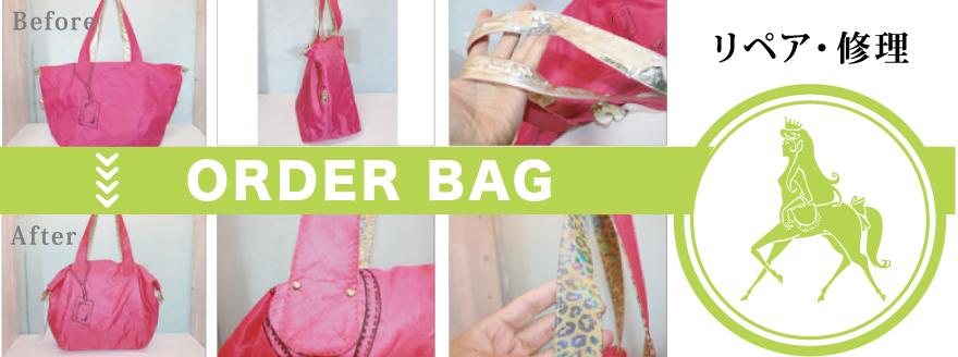 ワニ革・トカゲ革・ヘビ革など爬虫類皮革のオリジナルバッグ製作・修理も承ります。 また、「婦人用Bag」のサンプル製作も致します。料金応相談。「婦人用Bag」を同じデザインと素材で小ロット5個から製作も致します。 他店様で断られた方もぜひご相談下さい。
