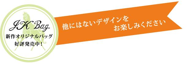 ★JKBAG 新作オリジナルバッグ 好評発売中!他にはないデザインをお楽しみください。★