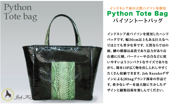インドネシア産パイソンを使用したハンドバッグです。 幅30cm以上もある巨大なヘビはとても希少な革です。天然ならではの柄、鱗の模様は高貴であり迫力があり存在感に圧倒。パーティーや会合などに使いやすいようコンパクトなサイズでありながら、開き口が広く物を出し入れしやすくたくさん収納できます。  Joh KazukoデザインによるJKbagブランド渾身の作品です。 希少なレザーを最大限に生かしたデザインと縫製技術を楽しんでください。  サイズ:横26cm×高さ24cm×マチ10.5cm×ハンドル高さ15cm 素材:インドネシア製パイソン 重量:630g ポケット:アウターポケット ファスナーポケット×1 インナーポケット ファスナー×1、オープンポケット×1 ハンドバッグ/パイソン/ヘビ柄/革/皮/本皮/本革/レザーleather/手提げバッグ/トートバッグ/プレゼント/ギフト/人気/ブランド/レディース/レディス/女性用/男贈り物/ギフト/母の日